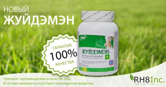 Лекарственные средства для похудения меридия